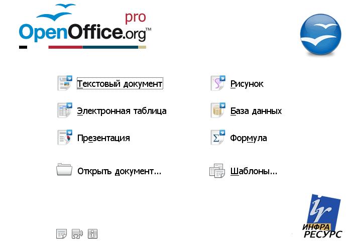 Cоздать сайт с помощью OpenOffice - выбираем Текстовый документ