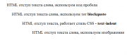 HTML отступ текста