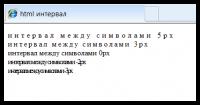 CSS интервал