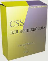 CSS ��� ����������