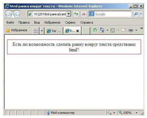 Css как сделать рамку в тексте