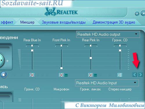 Аудио контент – и встроенное аудио Realtek