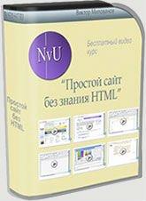 Как создать сайт без знания HTML
