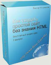 Как создать простой сайт без знания HTML (2-й Выпуск)
